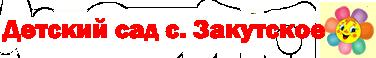 Детский сад с. Закутское